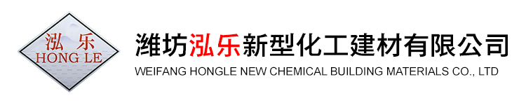 Weifang hongle new chemical building materials co. LTD